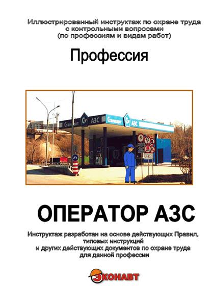лукойл инструкции оператора азс