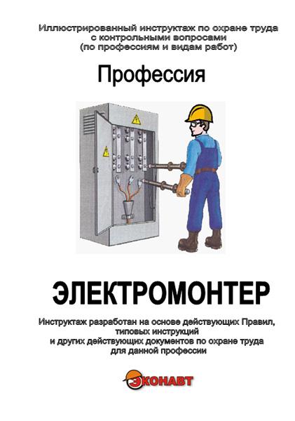 Электромонтёр по ремонту и обслуживанию электрооборудования цена 999.00 руб. в Набережных Челнах купить - Кабинеты по охране тру